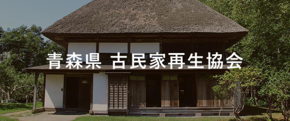 青森県古民家再生協会