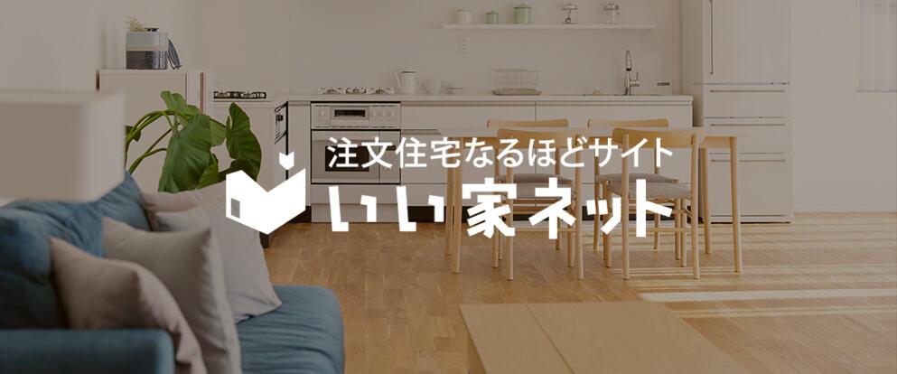 注文住宅なるほどサイト いい家ネット